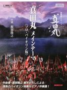 真田丸メインテーマ〈ソロ・バイオリン版〉 NHK大河ドラマ「真田丸」 バイオリン・ソロ