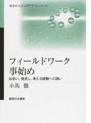 フィールドワーク事始め 出会い、発見し、考える経験への誘い (神奈川大学入門テキストシリーズ)