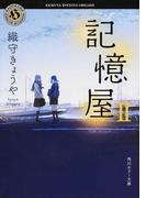 記憶屋 2 (角川ホラー文庫)(角川ホラー文庫)