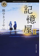 記憶屋 2 (角川ホラー文庫)