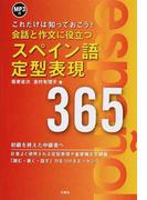 会話と作文に役立つスペイン語定型表現365 これだけは知っておこう!