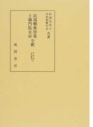 民部卿典侍集・土御門院女房全釈 (私家集全釈叢書)