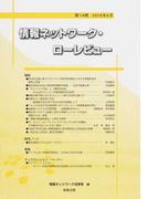 情報ネットワーク・ローレビュー 第14巻(2016年6月)
