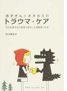 赤ずきんとオオカミのトラウマ・ケア 自分を愛する力を取り戻す〈心理教育〉の本