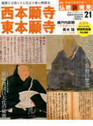 週刊朝日百科 仏教新発見 改訂版 2016年 5/22号 [雑誌]