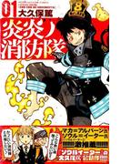 炎炎ノ消防隊(週刊少年マガジン) 7巻セット