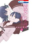 彼女になる日 another(3)(花とゆめコミックス)
