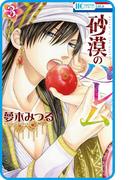 【プチララ】砂漠のハレム story10(花とゆめコミックス)
