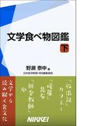 文学食べ物図鑑 下(日経e新書)