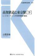 高架鉄道と東京駅[下](交通新聞社新書)