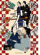拾集・若だんな(Canna Comics(カンナコミックス))