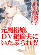 元風俗嬢、DV絶倫夫にいたぶられ!?(1)(アネ恋♀宣言)
