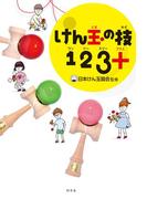 けん玉の技123+(プラス)(幻冬舎単行本)