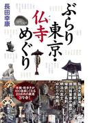 ぶらり東京・仏寺めぐり(幻冬舎単行本)