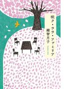 咲ク・ララ・ファミリア(幻冬舎単行本)