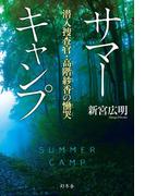 サマーキャンプ 潜入捜査官・高階紗香の慟哭(幻冬舎単行本)