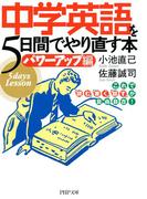 中学英語を5日間でやり直す本<パワーアップ編>(PHP文庫)