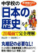 新「勉強のコツ」シリーズ 中学校の「日本の歴史」を20場面で完全理解