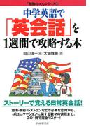 中学英語で 「英会話」を1週間で攻略する本(「勉強のコツ」シリーズ)