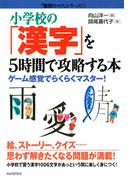 小学校の「漢字」を5時間で攻略する本(「勉強のコツ」シリーズ)
