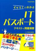 イッキ!にわかる ITパスポート テキスト&問題演習 平成28年度版(TAC出版)(TAC出版)