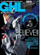 ガンダムホビーライフ 006(電撃ムック)