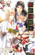 『狐の婿取り』シリーズ番外編・『ちみっこリゾート』(Cross novels)