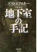 地下室の手記(新潮文庫)(新潮文庫)