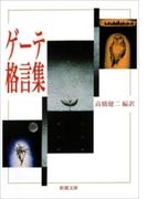 ゲーテ格言集(新潮文庫)(新潮文庫)
