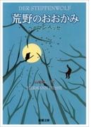 荒野のおおかみ(新潮文庫)(新潮文庫)