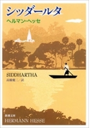 シッダールタ(新潮文庫)(新潮文庫)