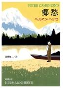 郷愁(新潮文庫)(新潮文庫)