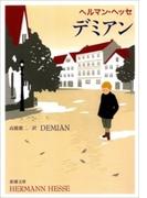 デミアン(新潮文庫)