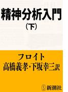 精神分析入門(下)(新潮文庫)(新潮文庫)