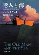 老人と海(新潮文庫)(新潮文庫)