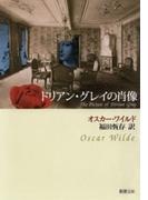 ドリアン・グレイの肖像(新潮文庫)(新潮文庫)