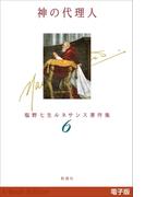 神の代理人―塩野七生ルネサンス著作集6―(新潮文庫)