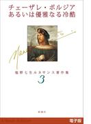 チェーザレ・ボルジアあるいは優雅なる冷酷―塩野七生ルネサンス著作集3―(新潮文庫)