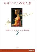 ルネサンスの女たち―塩野七生ルネサンス著作集2―(新潮文庫)