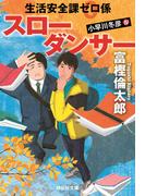 生活安全課0係 スローダンサー(祥伝社文庫)