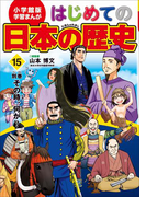 学習まんが はじめての日本の歴史15 別巻 その時、何が?
