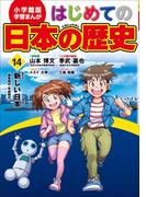 学習まんが はじめての日本の歴史14 新しい日本(学習まんが)