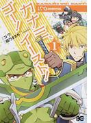 ログ・ホライズン カナミ、ゴー!イースト! 1 (ビーズログコミックス)(B'sLOG COMICS)
