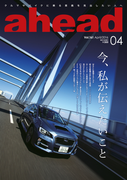 ahead vol.161