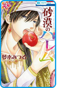【プチララ】砂漠のハレム story13(花とゆめコミックス)
