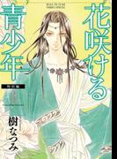 花咲ける青少年 特別編(3)(花とゆめコミックススペシャル)