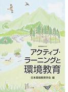 アクティブ・ラーニングと環境教育 (教育技術MOOK)(教育技術MOOK)