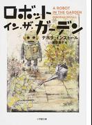 ロボット・イン・ザ・ガーデン (小学館文庫)(小学館文庫)