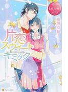 片恋スウィートギミック YUKA&AKIRA (エタニティブックス Rouge)(エタニティブックス・赤)
