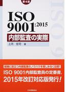 ISO9001:2015内部監査の実際 第4版